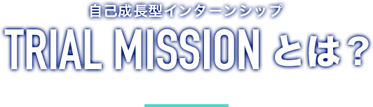 TRIAL MISSIONとは?